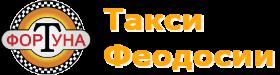 Фортуна Логотип